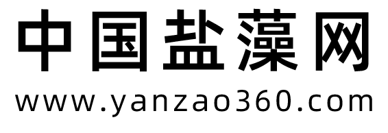 中国盐藻网(提供盐藻的功效及价格等信息)
